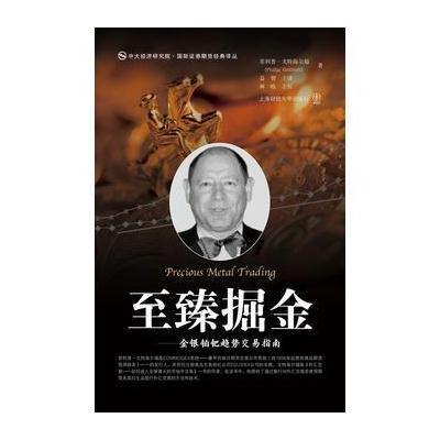 J 至臻掘金:金銀鉑鈀趨勢交易指南(引進版)