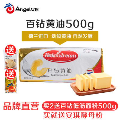 百钻无盐黄油500g进口食用动物性黄油家用煎牛排面包蛋糕烘焙原料