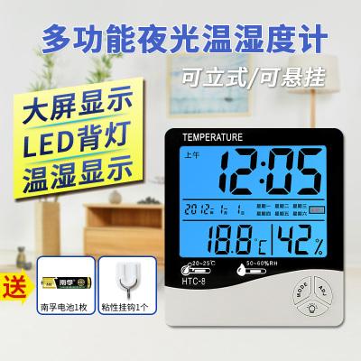 温湿度计家用室内婴儿房大屏药房闹钟温度表精准电子温度计 浅灰色