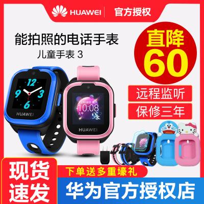 【保修三年/直降60】Huawei/华为儿童手表3(极光蓝)智能电话拍照通话gps定位手表中小学生天才男女孩防水可爱多功能pro原装正品