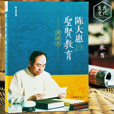 陳大惠圣賢教育演講錄 圣賢教育改變命運 陳大惠老師著 正版