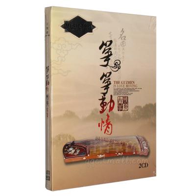 正版汽車車載CD音樂唱片 箏箏動情 古箏情歌 2CD碟片輕音樂歌曲