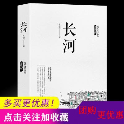 活动专区 长河 边城姊妹篇 沈从文长篇小说 与边城并称的另一部湘西田园诗作 30周年纪念珍藏版现当代文学经典书籍