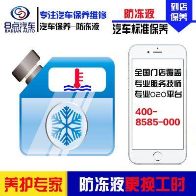 【8点汽车】更换汽车防冻液服务 工时费