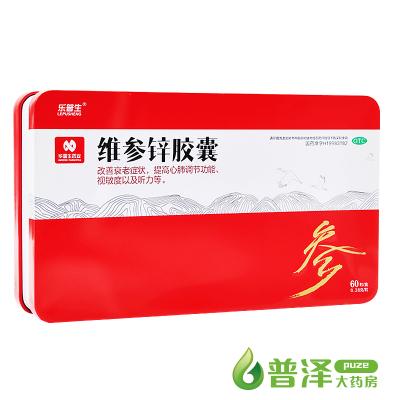 华普生 维参锌胶囊 0.38g*60粒/盒 用于改善衰老症状,提高心肺调节功能、视敏度以及听力等