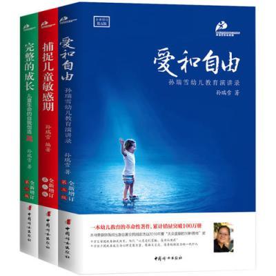 孙瑞雪教育三书(爱和自由+捕捉儿童敏感期+完整的成长)[精选套装]