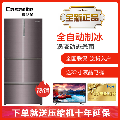 卡薩帝(Casarte)BCD-520WICTU1 520升風冷多門 變頻無霜 節能靜音 紅外恒溫冰箱 自動除霜