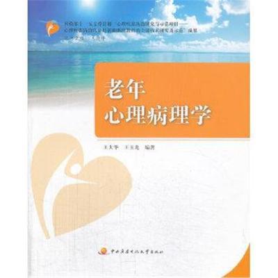 正版書籍 老年心理病理學 9787304062729 國家開放大學出版社