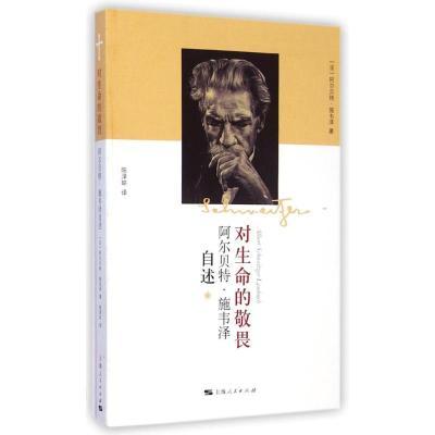 正版 对生命的敬畏 (法)阿尔贝特?施韦泽 上海人民出版社 9787208127500 书籍