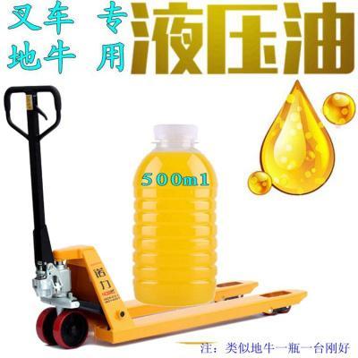 液壓搬運車修工具諾力中力地牛泵千斤頂液壓托盤車加壺 常規液壓油