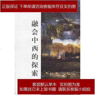 融会中西的探索 卢辅圣 编 上海书画出版社 9787806358894