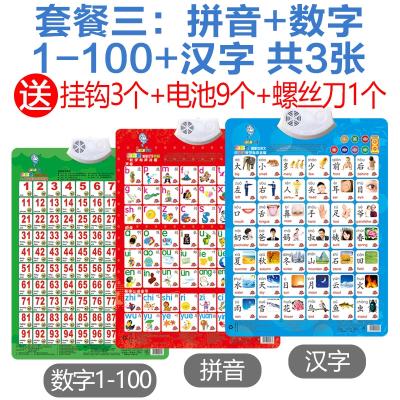 智扣早教发声有声挂图全套0-3岁宝宝儿童拼音语音启蒙看图认知数字 套餐三(3张)数字1-100+拼音 +汉字