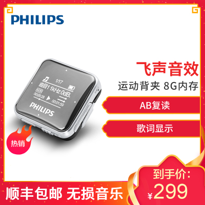 飞利浦(Philips)SA2208可爱运动mp3音乐播放器学生迷你随身听有屏幕显歌词收音机录音 不支持外放 8G 黑色