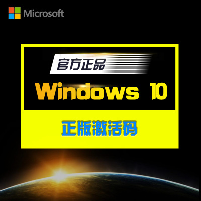 微软正版Win10教育版系统/Windows教育版激活码/win10系统学生教育版不含票