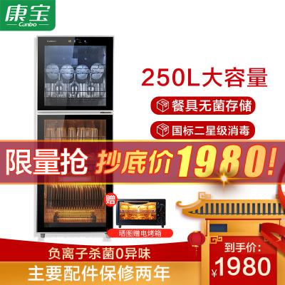 康宝(canbo) XDZ250-K2U(ZTD300K-2U)立式消毒柜 双门食具消毒柜 碗筷餐具厨房消毒碗柜250L