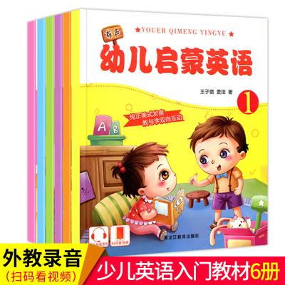 幼儿英语启蒙绘本全套6册 幼儿英语启蒙有声绘本 0-2-3岁少儿英语入教材自学零基础 儿童初学书籍3-6岁口语中小班小