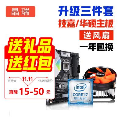 【二手95新】主板CPU組合套裝Z77/3770K Z97/4790K i7 2600 + H61(華碩技嘉小板)套裝