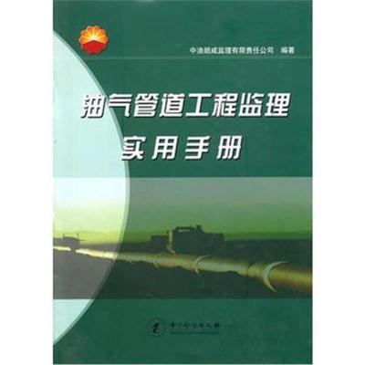 正版书籍 油气管道工程监理实用手册 9787502622589 中国质检出版社(原中国