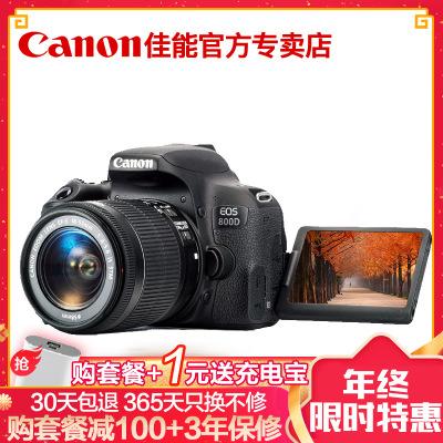 佳能(Canon) EOS 800D 入门级单反相机 18-55 IS STM防抖单镜头套装 2420万像素 礼包版