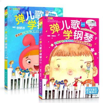 正版 彈兒歌 學鋼琴 1+2兩冊 李妍冰鋼琴書兒歌鋼琴曲鋼琴譜大全兒童鋼琴伴奏曲譜彈唱教材幼兒園兒歌兒童歌曲樂譜書