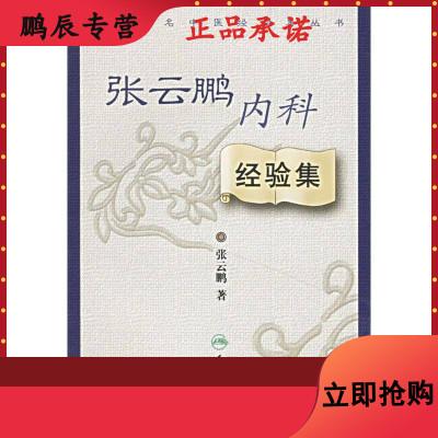 张云鹏内科经验集 张云鹏 人民卫生出版社 9787117081153