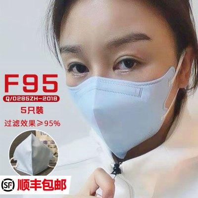 【順豐發貨】KF95防菌口鼻罩 防PM2.5粉塵顆粒物擋風面罩 5只裝/包成人耳帶式無閥防護口Z罩 過濾大于N95防護罩
