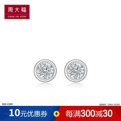 周大福时尚18K金钻石耳钉U152181