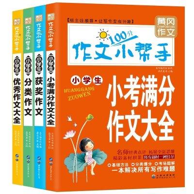 全套4冊小學生作文大全分類獲獎滿分作文少兒課外閱讀作文素材輔