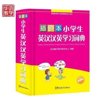 插圖本小學生英漢漢英學習詞典 英語詞典字典中小學生 1-3-6年級