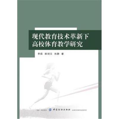正版书籍 现代教育技术革新下高校体育教学研究 9787518043842 中国纺织出