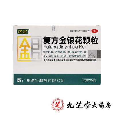诺金复方金银花颗粒10g*10袋/盒清热解毒, 支气管炎, 咽炎