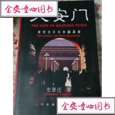 【单册】【绝版正版】天安:知识分子与中国