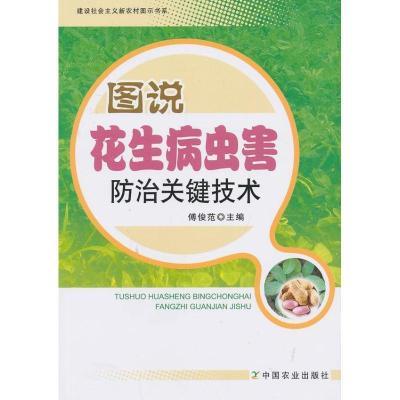 圖說花生病蟲害防治關鍵技術傅俊范9787109178892中國農業出版社