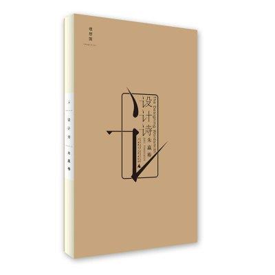 设计诗 《蚁呓》设计者朱赢椿自作诗集 收录数十首以视觉画面传达构成,只有设计师才能完成的新感觉诗歌 朱赢椿 著 艺术