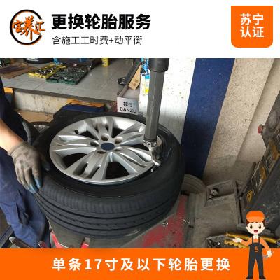 【宝养汇】更换轮胎服务包含动平衡 (单只17寸及以下)