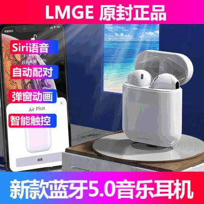 綠芒果(LMGE)無線藍牙耳機無線耳機入耳式立體智能觸控Siri語音彈窗iPhone/華為/小米/vivo/oppo蘋果