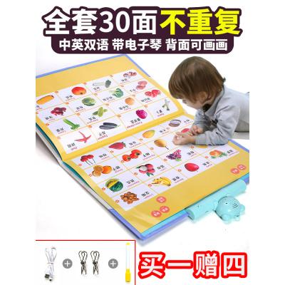 会说话的有声书幼儿早教书0-2-3-6岁宝宝学说话点读原声触摸发声撕不烂早教启蒙认知书籍幼儿园小班中班大班触摸书