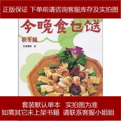 今晚食乜 鎹秋冬篇 李曾鵬展 9787535908001
