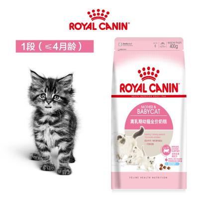 ROYAL CANIN 皇家猫粮 BK34猫奶糕全价粮 1-4月龄 0.4kg 幼猫猫粮 怀孕及哺乳期母猫 支持抵抗力
