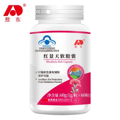 吉林敖东红景天软胶囊60粒/瓶 正品抗耐辐射产品青海西藏高原旅游