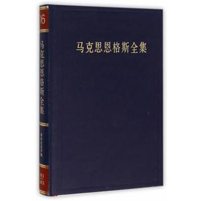 正版書籍 馬克思恩格斯全集 第36卷 9787010156255 人民出版社
