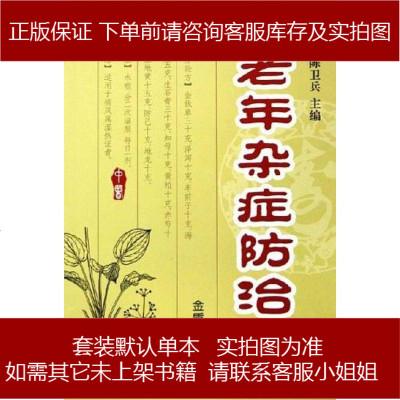 老年雜癥防治 陳衛兵 總后勤部金盾出版社 9787508237558