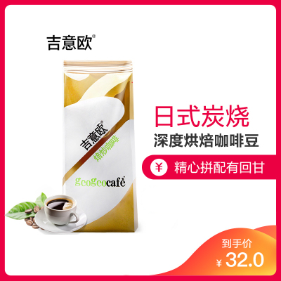 吉意欧GEO日式炭烧咖啡豆250g黑咖啡