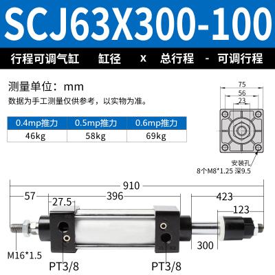 氣動元件 可調行程氣缸閃電客SCJ63*25/50/75/100/125/150/2 SCJ63*300-100(mm)