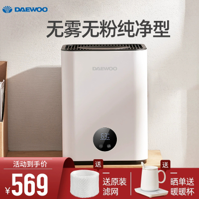 韩国大宇无雾上加水加湿器纯净型蒸发式智能家用空调房卧室大容量