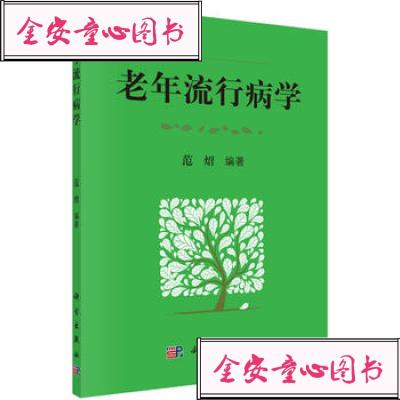 【单册】老年流行病学 科学出版社 范炤
