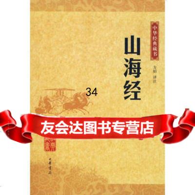 山海經中華經典藏書方韜注9787101065473中華書局