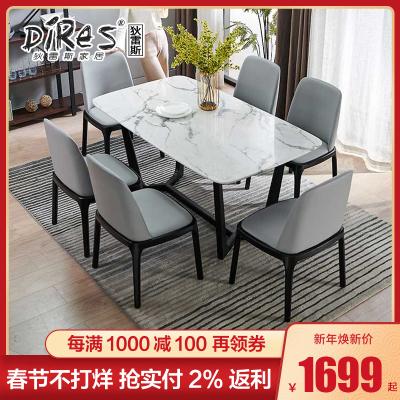 狄雷斯 餐桌 北欧大理石餐桌椅组合 简约现代实木餐桌 小户型家用木质长方形饭桌 CZ1821