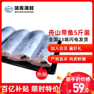味庫 5斤舟山帶魚新鮮冷凍帶魚小眼刀魚舟山帶魚中段深海鮮活大段