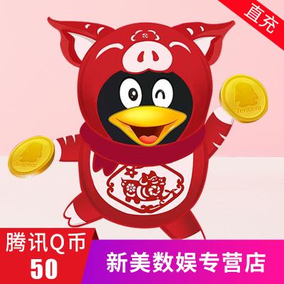 騰訊QQ幣/50元q幣50Q幣50qb幣50QB50個Q幣直沖自動充值